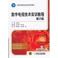 数字电视技术实训教程 第2版 【正版书籍】