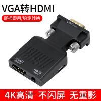 VGA转HDMI高清4k转接头投屏器带音频立体音效传输电脑台式主机接数字液晶电视机显示器投影仪音响同 VGA转HDMI