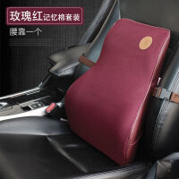 汽车大头枕颈枕记忆棉腰靠垫腰枕套装车载座椅内饰品车用四季通用