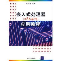 嵌入式处理器(X86系列)应用编程