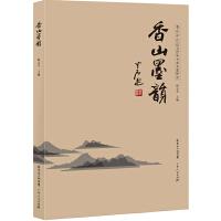 香山墨韵:香山、中山近五百年书画名家研究