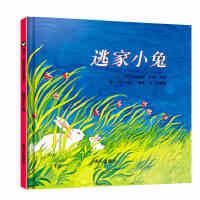 逃家小兔绘本0-3岁精装绘本 正版授权童书
