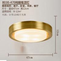 简约现代个性创意LED吸顶灯 铜吸顶灯美式全铜灯欧式卧室灯具 ko6