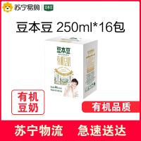 【苏宁超市】豆本豆 有机豆奶 250ml*16包