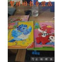 【二手正版9成新】幼儿画报 2015 5-6月合订本 上下