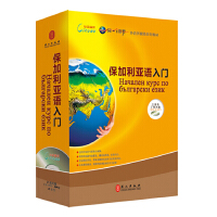 保加利亚语入门 外语多媒体 2本书+2张软件&MP3(光盘)