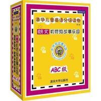 机灵狗故事乐园ABC级 第二版(配光盘)清华儿童英语分级读物 清华大学出版社