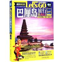 正版现货 巴厘岛旅行Let's Go 巴厘岛旅游攻略 巴厘岛攻略书籍 巴厘岛旅游指导书籍 巴厘岛自助旅行指南 国外自由