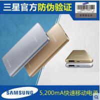 三星 S7edge原装快充移动电源Note5 S6 edge+通用快速充电宝 5200