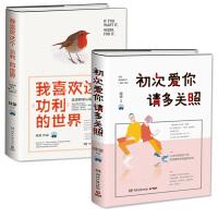 初次爱你,请多关照+我喜欢这个功利的世界(套装共2册)咪蒙2017全新力作