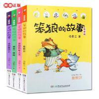 笨狼的故事 注音版全套4册 汤素兰系列图书狼树叶 荡到月球上区 想念一棵树 坐到屋顶上 7-8-9-10-11岁儿童读