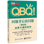 QBQ!问题背后的问题(团队篇)――成就卓越的组织(修订本)(团购,请致电400-106-6666转