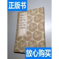 [二手旧书9成新]丛书集成初编(2547)《六一居士诗话 司马温公诗