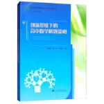 创新思维下的高中数学解题策略 周建锋,林琪,申西芬,姚训琪 9787536163485