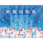 美丽的地球(启发绘本馆出品) 文/图:〔日〕刀根里衣 9787550292864 北京联合出版公司 新华书店 品质保障
