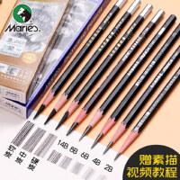马利牌铅笔素描绘画炭笔2h4b6b8b14b碳笔软中硬 初学者速写绘图学生用马力美术生用品工具套装2比12b考试专用