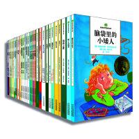 国际大奖小说欧美当代经典系列(31册)