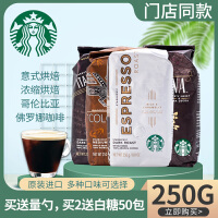 星巴克原装进口意式浓缩咖啡豆现磨手冲美式黑咖啡粉深度烘焙250g