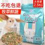 【支持礼品卡】优质兔粮成兔粮宠物兔粮垂耳兔兔饲料2.5kg  hs9
