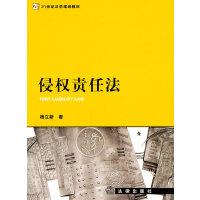 【二手书旧书8成新】侵权责任法 杨立新 9787511820617