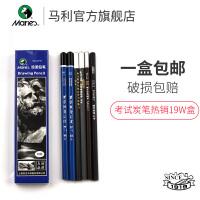 马利素描铅笔套装初学者6b2h4B14B铅笔炭笔铅笔美术铅笔2比铅笔素描马利铅笔马利炭笔绘画美术专用素描铅笔8b