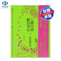 现货港台原版 人�w�茸C�^察�P�(下):十二��j�^察篇/中�t��法 繁体中文书