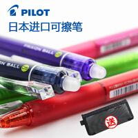 日本PILOT百乐可擦笔LFBK-23EF彩色按动可擦水笔进口摩磨擦中性笔0.5小学生3-5年级热可擦笔芯少女墨蓝可擦