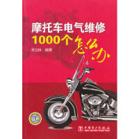 摩托车电气维修1000个怎么办吴文琳著中国电力出版社9787512318304