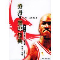 乔丹篮球宝典 卷二 降龙八掌篇肯特 著,郑旭宏 绘 人民体育出版社