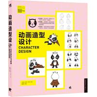 中国高等院校'十二五'动画游戏专业精品课程规划教材-动画造型设计