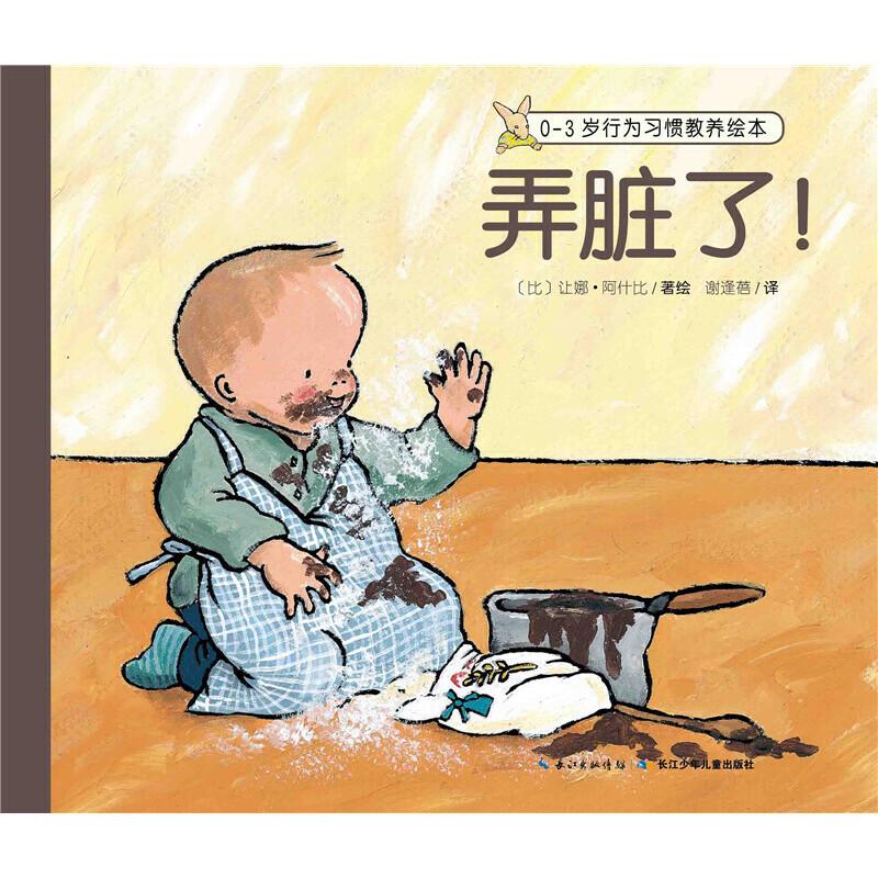 0-3岁行为习惯教养绘本:弄脏了! 在温馨的亲子共读中教养好习惯!研究儿童早期阅读教育25年的作家让娜·阿什比,专为0-3岁幼儿创作的行为习惯绘本