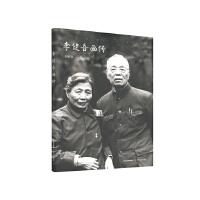 李健吾画传(李健吾大儿女李维音十数年整理而成)