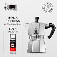 Bialetti比乐蒂摩卡壶手冲咖啡壶煮家用意大利便携意式浓缩滴滤壶