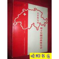 【二手旧书9成新】瑞士仪器钟表展览会 /不详 北京展览馆