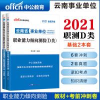 中公教育2020云南省事业单位公开招聘分类考试D类套装:职业能力倾向测验(教材+考前冲刺)D类 2本套