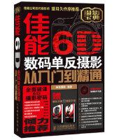 【二手书9成新】佳能6D数码单反摄影从入门到精通神龙摄影9787115314390人民邮电出版社