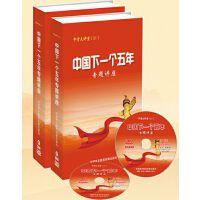 中国下一个五年专题讲座 8DVD 十四五规划 党政培训 党员学习 视频光盘