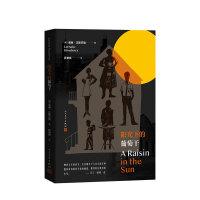阳光下的葡萄干 洛琳汉斯贝瑞 著 改编舞台影视剧 外国戏剧文学书籍 9787020165704