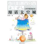 少儿科普百分百・科学图画故事:漫话太空城(11.06)