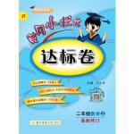 2018年秋季:黄冈小状元达标卷 二年级数学(上)R 人教版