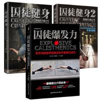囚徒健身1+2 囚徒爆发力 人无器械健身 肌肉健美体形训练计划体育运动 成就完美体型 强生健体 小动作 大健康