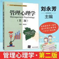 """清华:管理心理学(第二版)(""""十二五""""普通高等教育规划教材・心理学系列)(19年1月)"""