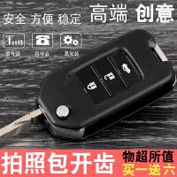 丰田致炫 威驰钥匙凯美瑞汉兰达锐志卡罗拉rav4汽车遥控钥匙改装 汽车用品