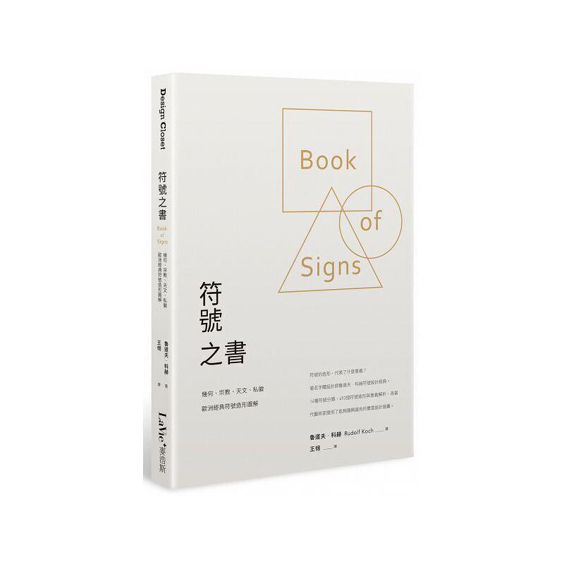 【预售】正版 符号之书:几何、宗教、天文、私徽,欧洲经典符号造型图解 正规进口台版书籍,付款后5-8周到货发出!