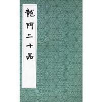 【新书店正版】 龙门二十品 上海书店出版社 9787806229385 上海书店出版社