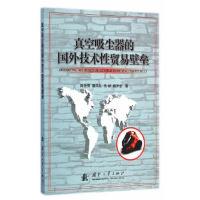 【正版直发】真空吸尘器的国外技术性贸易壁垒 陆金荣 国防工业出版社 9787118097566