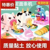 小猪橡皮泥面条机无毒女孩玩具彩泥模具工具套装儿童冰淇淋粘土