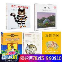 学校推荐5册套装绘本 犟龟 活了100万次的猫 时代广场的蟋蟀 长袜子皮皮 夏洛的网 儿童文学书籍小学生必读书目 正版