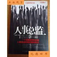 【二手旧书9成新】人事总监(修订版) /杨众长 著 中国友谊出版