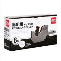 得力文具7504打码机 单排标价机 超市商品打印价格机打价机价签机